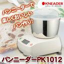 パンニーダーで楽しくおいしいパン作り!お菓子作りに役立つ泡立ても可能!ミキサーとしても使え...