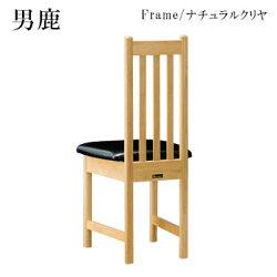 男鹿N椅子ナチュラルクリヤ