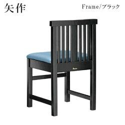 矢作B椅子ブラック