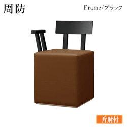 周防座椅子ブラック背もたれ一枚板片肘付き