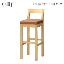 小町Nスタンド椅子ナチュラルクリヤ