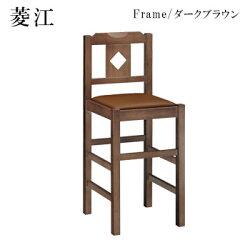 菱江Dスタンド椅子ダークブラウン