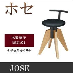 ホセBLカウンター木製椅子1N脚ナチュラルクリヤ