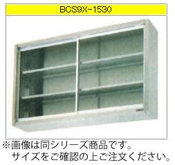 マルゼン 吊戸棚(304ブリームシリーズ) BCS9X-1035【代引き不可】【収納棚】【業務用収納庫】【ステンレス吊り棚】【ステンレス棚】【食器収納棚】【戸棚】【厨房用棚】