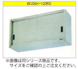 マルゼン 吊戸棚(304ブリームシリーズ) BCS6X-1230S【代引き不可】【収納棚】【業務用収納庫】【ステンレス吊り棚】【ステンレス棚】【食器収納棚】【戸棚】【厨房用棚】