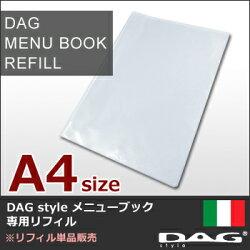 DAGメニューブック専用リフィルA4サイズ【お品書き】★