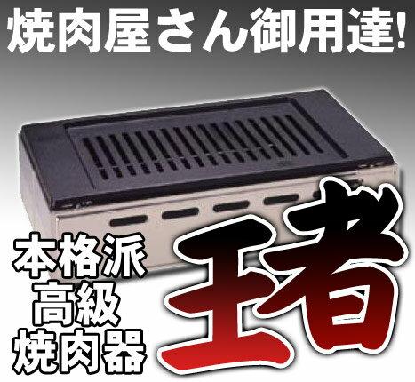 高級焼肉器 Y-18C王者 (ガス種:プロパン) LP■【ガスコン...
