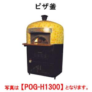 タニコー ピザ釜 POG-H1300