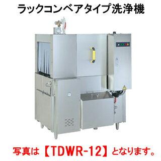 タニコー ラックコンベアタイプ洗浄機 TDWR-12【代引き不可】【業務用】【大型厨房機器】【食器洗浄器】【コンベア】【食洗機】【食器流れ洗浄機】