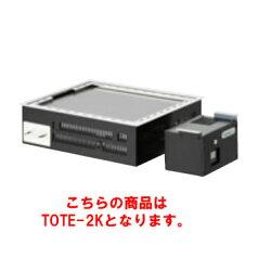 タニコーお好み焼きテーブル電気式TOTE-2K