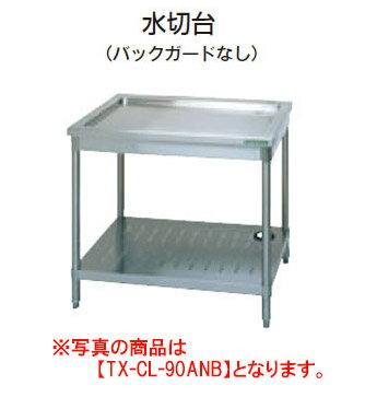 タニコー 水切台(バックガードなし) TX-CL-90ANB【流...