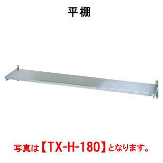 タニコー 平棚 TX-H-150L【業務用】【吊棚】【キッチン収納】【ウォールシェルフ】【ウォールラック】