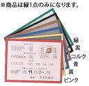 フレームパネル B5サイズ 緑【メニューブック】【業務用】