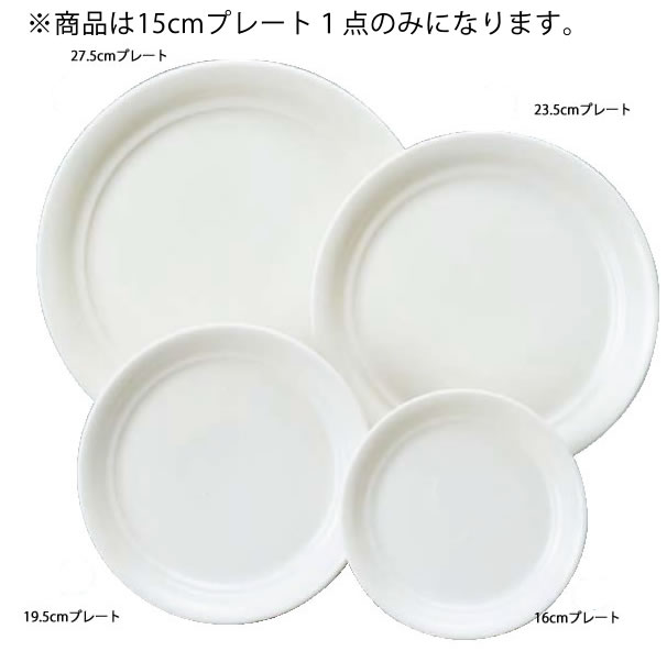 カジュアルウェア YB360-1 プレート 16cm【Yamaka】【山加】【丸皿】【取皿】【サービス皿】【業務用】