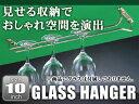 3240円以上で送料無料(沖縄・離島・一部地域除く)真鍮 グラスハンガー 10インチ【グラス 食器】 tkg-74-1802-0401