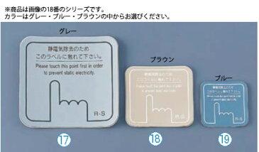 静電気除去シート(2枚入) JD10-01A グレー【業務用】