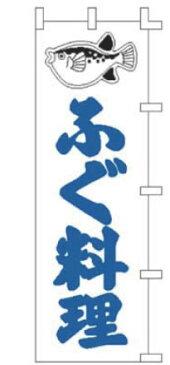 【メール便配送可能】のぼり F-328 ふぐ料理【のぼり】【昇り】【ノボリ】【旗】【飲食店旗】【業務用】