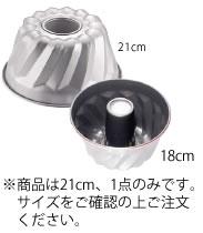 アルミ ナノ・コーティング クグロフ型 21cm T106032【製菓用品】【ケーキ型】【業務用】