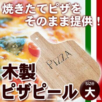 木製 ピザピール 大 【ピザ用品 ピザパン ピザトレー】【軽食】【ファーストフード関連品】【ピッツァ用品】【業務用】