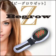 ヘアレーザーブラシで髪と頭皮をケアする「BegrowZ」「ビーグロウゼット」髪の毛と地肌にスカルプケア・ホームケア・頭皮ケア・家庭用美容機器 世界が認めた高い効果と安全性★お家で頭皮ケア★ 「BegrowZ」「ビーグロウゼット」:オペラギャラリー