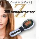 ヘアレーザーブラシで髪と頭皮をケアする「BegrowZ」「ビ...