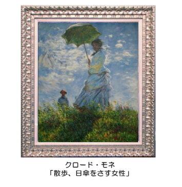 絵画クロード・モネ『散歩、日傘をさす女性』高級再現画12号(60.6×50.0cm)額付