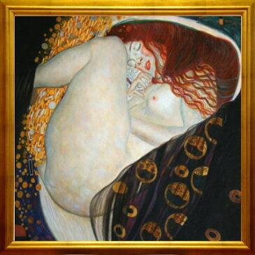 絵画クリムト『ダナエ』高級肉筆再現画 (50.0×50.0cm)額付 インテリアに・プレゼントに!