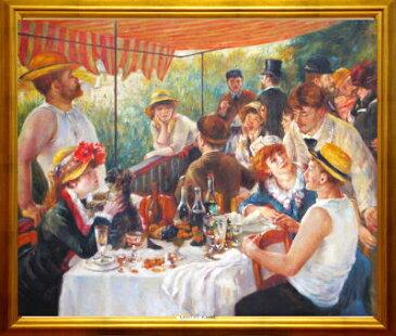 絵画ルノワール『舟遊びの昼食』高級肉筆再現画15号(65.2×53.0cm)
