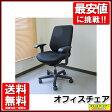 オフィスチェア 肘付き キャスターチェア 事務椅子 役員チェア 役員椅子【中古】