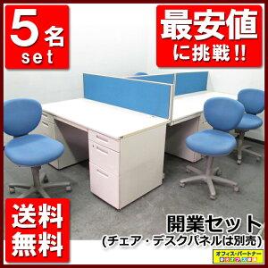 両袖机 片袖机 オフィスデスク 事務机 【中古】
