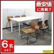 会議テーブル 会議用テーブル ミーティングテーブル【中古】