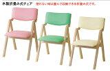 折りたたみ イス ダイニングチェア 折畳み 介護椅子 木製