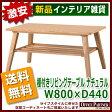 送料無料 新品 「棚付きリビングテーブル ナチュラル W800×D440mm」 リビングテーブル コーヒーテーブル ちゃぶ台 センターテーブル 棚付き 2色あり