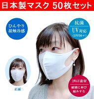 【補助金制度あり】冷感マスク 日本製 国産 50枚セット 洗って繰り返し使える 接触冷感マスク 抗菌 UV対応 UPF50+ ストレッチ素材 ソフトな肌触り 大人用 MADE IN JAPAN