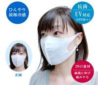 【補助金制度あり】冷感マスク 日本製 国産 洗って繰り返し使える 接触冷感マスク 抗菌 UV対応 UPF50+ ストレッチ素材 ソフトな肌触り 大人用 MADE IN JAPAN