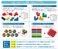 LaQメカニカルパズル