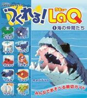 LaQ(ラキュー)つくれる!LaQ海の仲間たち
