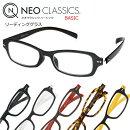 NEOCLASSICS(ネオクラシック)リーディンググラス(既成老眼鏡)GLR-01プレゼントや贈呈用にも【楽ギフ_包装】対応【RCP】