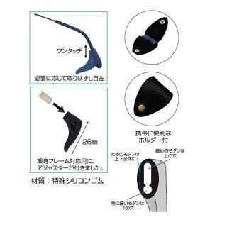 メガロックVメガネのズレ落ち防止アジャスター・携帯ホルダー付き
