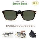 greenglass(グリーングラス)GR-007GRDグリーンデミ偏光機能付きクリップサングラス折りたたみ式