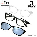 iFIT(アイフィット)3WAYマルチグラスIF-3W03C-1マットブラック+ブルー偏光メガネ伊達メガネPCメガネ度なし度付き対応眼鏡