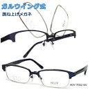 ガルウイング式跳ね上げメガネM.J.YMJY-70022ネイビーNV/PUデミチタン日本製おしゃれな眼鏡メガネ【RCP】