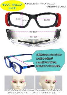 [スポーツゴーグルメガネ]【レンズセット】G・EYES(ジーアイズ)GY-010度付きは薄型UVカットレンズ近視、遠視、乱視対応豊富なカラーとレンズ【RCP】【売れ筋】