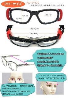 [スポーツゴーグルメガネ]【レンズセット】G・EYES(ジーアイズ)フリーサイズ(大人サイズ)GY-001近視、遠視、乱視対応【RCP】【売れ筋】