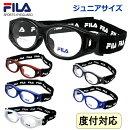 FILA(フィラ)スポーツゴーグルメガネSF4806Jキッズ・ジュニア用ゴーグルメガネ度付きは薄型UVカットレンズ近視、遠視、乱視対応