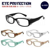 目にマスク 花粉メガネ 子供用 眼鏡 花粉症 対策 グッズ キッズ ジュニア 防曇 新品 ウイルス対策 保護メガネ 感染 予防