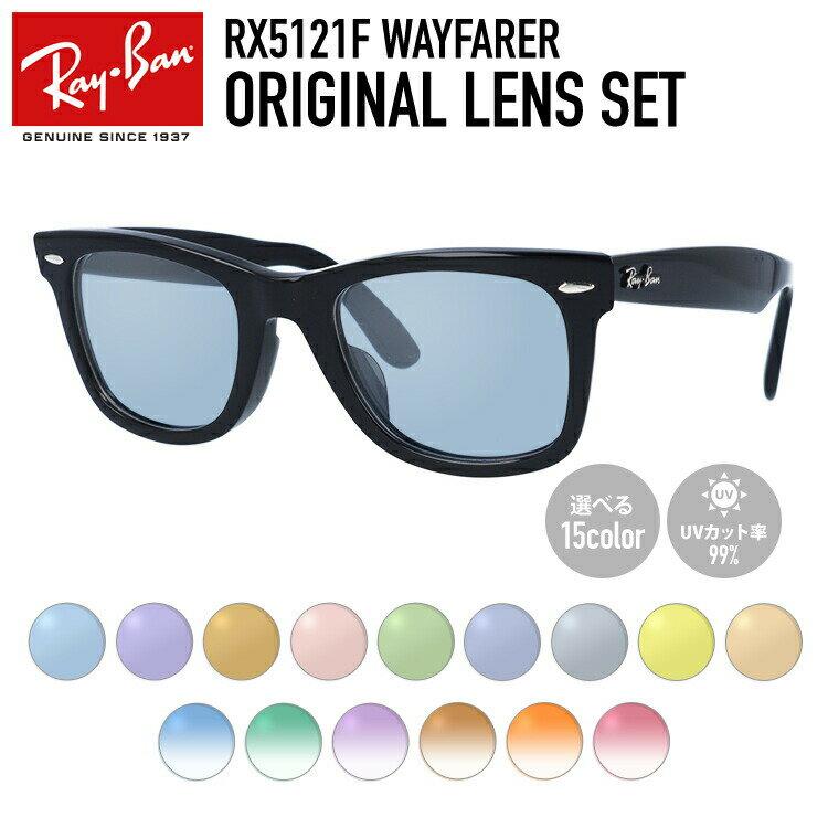 眼鏡・サングラス, サングラス  Ray-Ban RX5121F RB5121F 2000 50