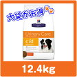 【送料無料】【ヒルズ】犬用 c/d 12.4kg ドライ ドッグフード (c/d)(並行輸入品/直輸入品)(こちらの商品はジッパーがついていません)
