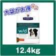 【送料無料】【ヒルズ】犬用 w/d 12.4kg ドライ ドッグフード(並行輸入品/直輸入品)(こちらの商品はジッパーがついていません)