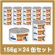 【送料無料】【ヒルズ】 犬猫用 a/d缶 24缶セット 156g×24缶ドッグフード キャットフード ad缶(並行輸入品/直輸入品)